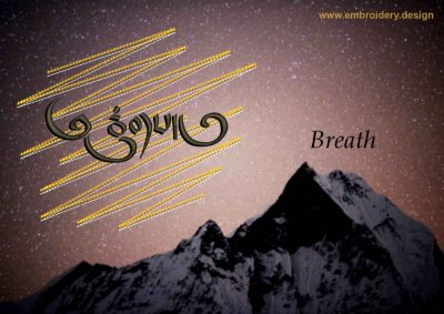 This Breath on gold background design was digitized and embroidered by www.embroidery.design.