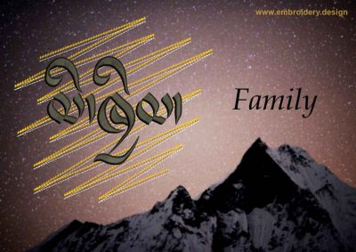 This Family on gold background design was digitized and embroidered by www.embroidery.design.