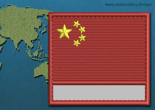 This Flag of China Customizable Text  with a Colour Coded border design was digitized and embroidered by www.embroidery.design.