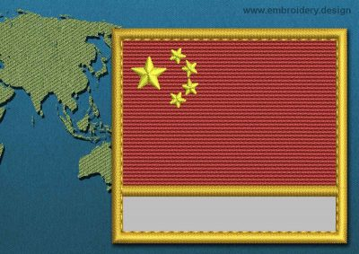 This Flag of China Customizable Text  with a Gold border design was digitized and embroidered by www.embroidery.design.